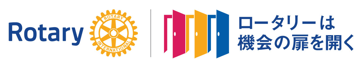 2020-2021年 国際ロータリー 2780地区第6グループ